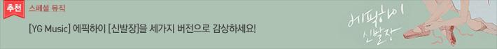 'YG Music' 신발장