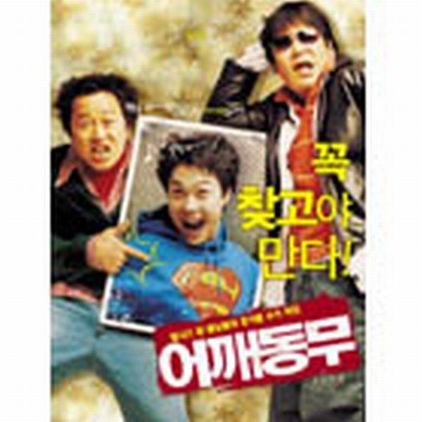 어깨동무 OST