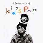 Kid`s Pop Love Is...