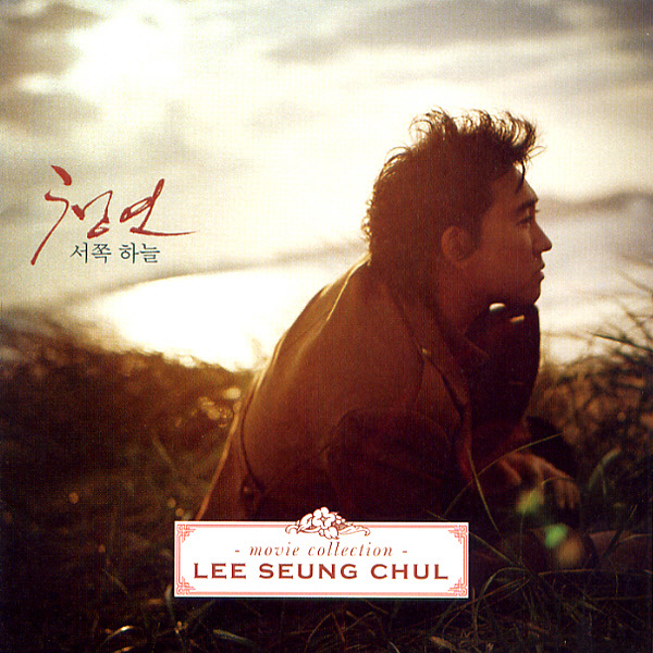 Lee Seung Chul – Blue Swallow OST (FLAC)