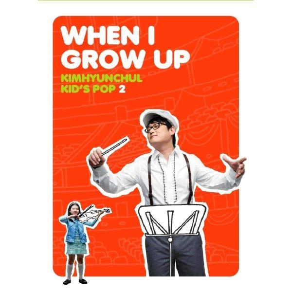 김현철 Kids Pop 2집 - When I Grow Up