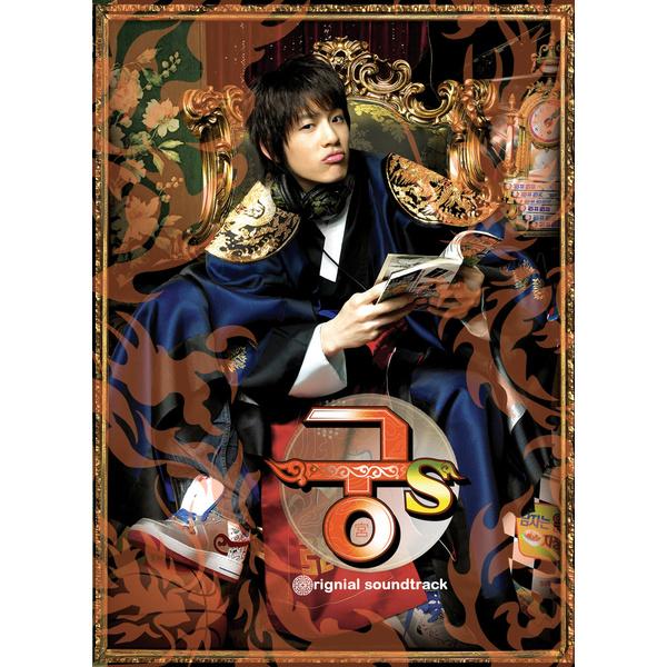 궁S OST (MBC 수목드라마)궁S OST (MBC 수목드라마) / Various Artists - genie