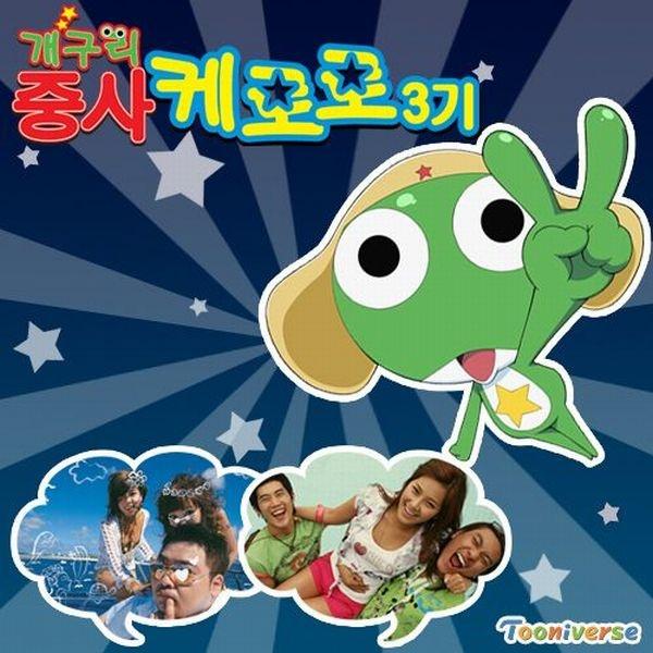 개구리 중사 케로로 3기 OST
