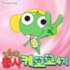 개구리 중사 케로로 4기
