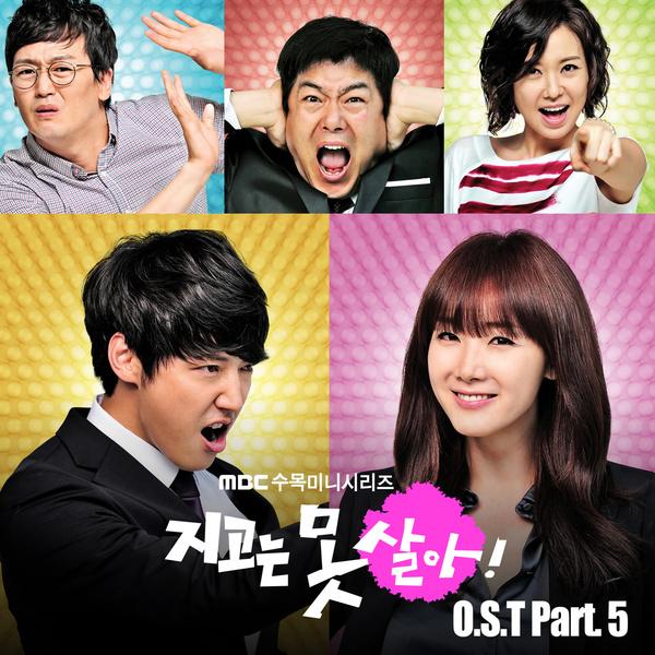 지고는 못 살아 OST Part.5 (MBC 수목드라마)