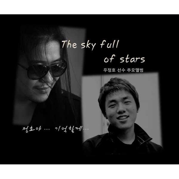 우정호 선수 추모앨범 The Sky Full Of Stars