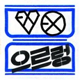 The 1st Album 'XOXO (Kiss&Hug)' Repackage