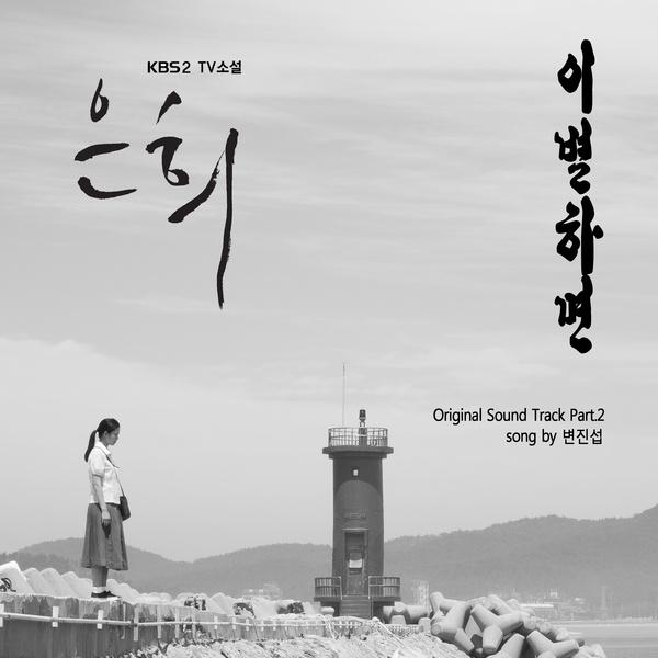 TV소설 '은희' OST Part.2 (KBS2 일일드라마)