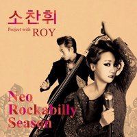 소찬휘 Project With ROY