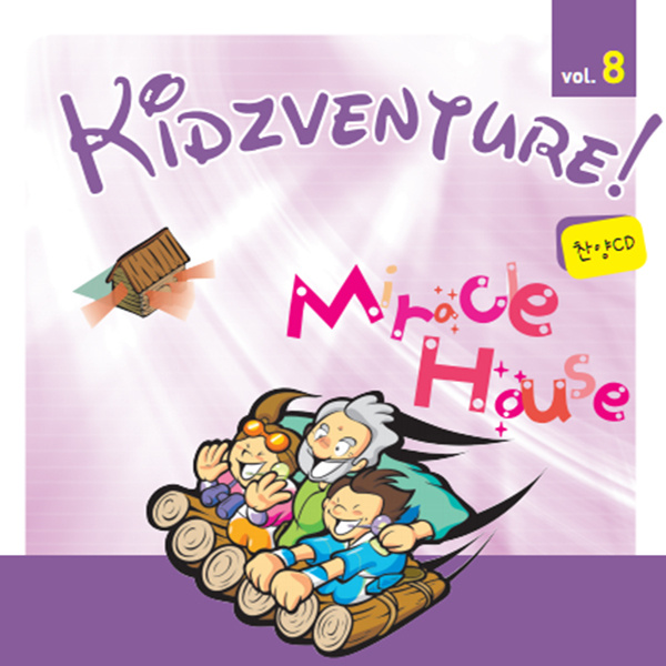 Miracle House Vol.8 (유아·유치부용)