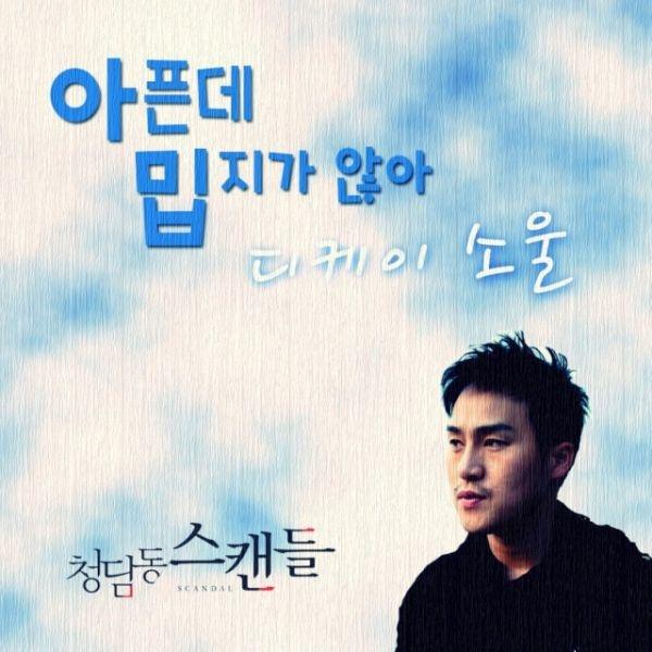 청담동 스캔들 OST Part.8 (SBS 일일드라마)