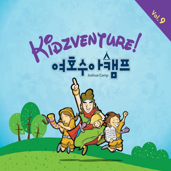 키즈벤처 9 - 여호수아 캠프 (2CD)