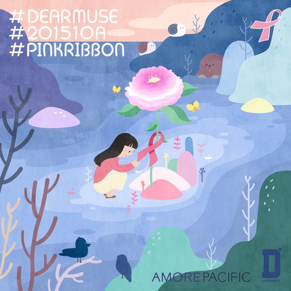 #DearMuse #201510A #PinkRibbon
