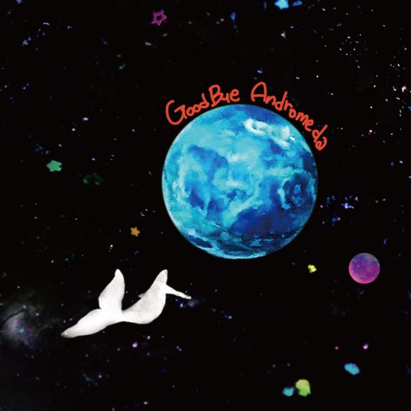 Goodbye Andromeda (굿바이 안드로메다)