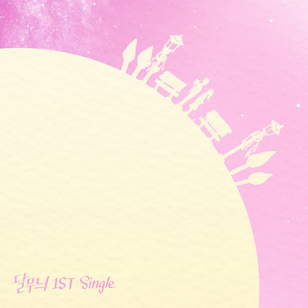 달무늬 1st Single