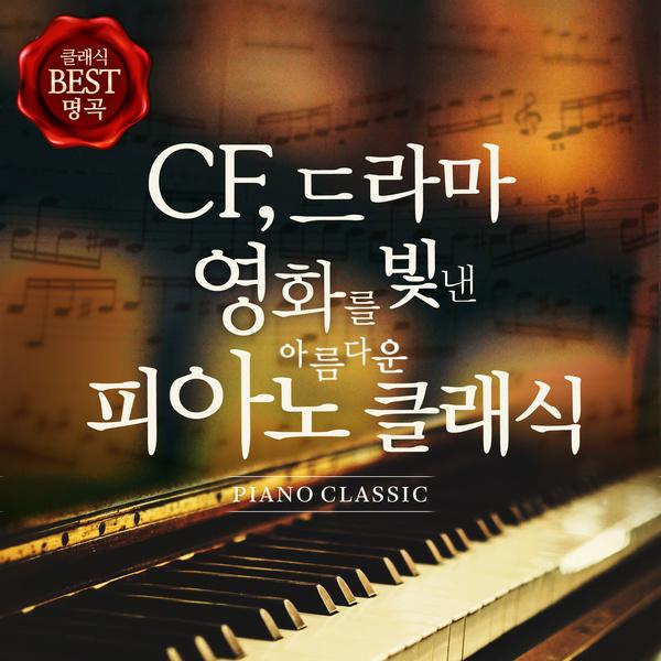 쇼팽 : 왈츠 10번 나단조 (영화 '클로저', '연인' ost) Chopin : Waltz