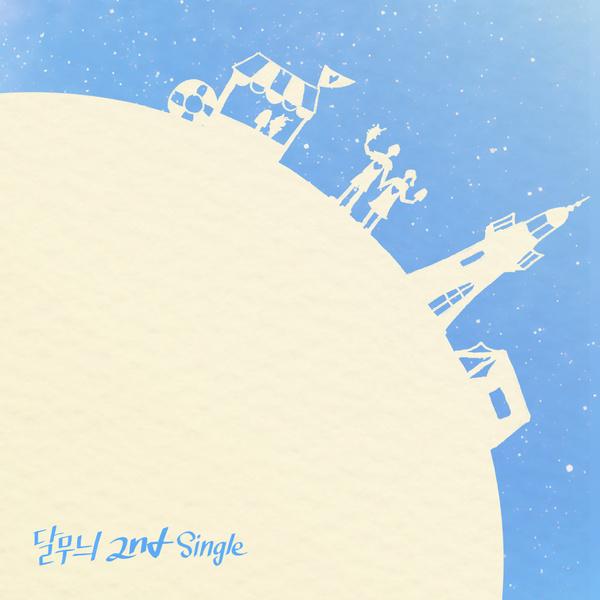 달무늬 2nd Single