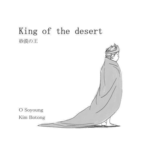 King Of The Desert (砂漠の王)