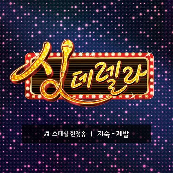 싱데렐라 스페셜 헌정송 10탄