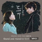 Round And Round (Feat. 한수지)