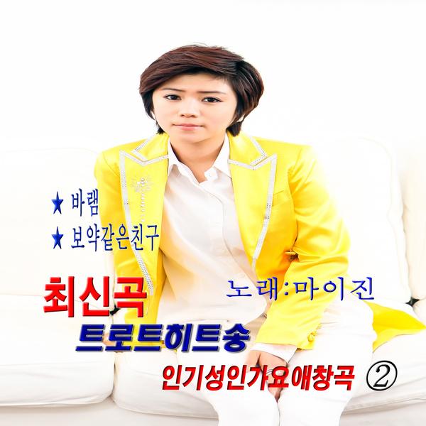최신곡 트로트 히트송 인기성인가요 애창곡 2