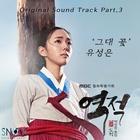 [역적 : 백성을 훔친 도적 OST Part.3 (MBC 월화드라마)]