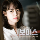 [보이스 OST Part 2 (OCN 주말드라마)]