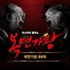 [복면가왕 99회]