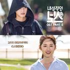 [내성적인 보스 OST Part 5 (tvN 월화드라마)]