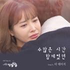 [사랑은 방울방울 OST PART 12 (SBS 일일드라마)]
