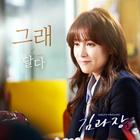 [김과장 OST Part.8 (KBS2 수목드라마)]