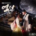 [역적 : 백성을 훔친 도적 OST Part.6 (MBC 월화드라마)]