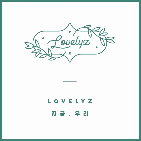 Lovelyz 2nd Album Repackage '지금, 우리'