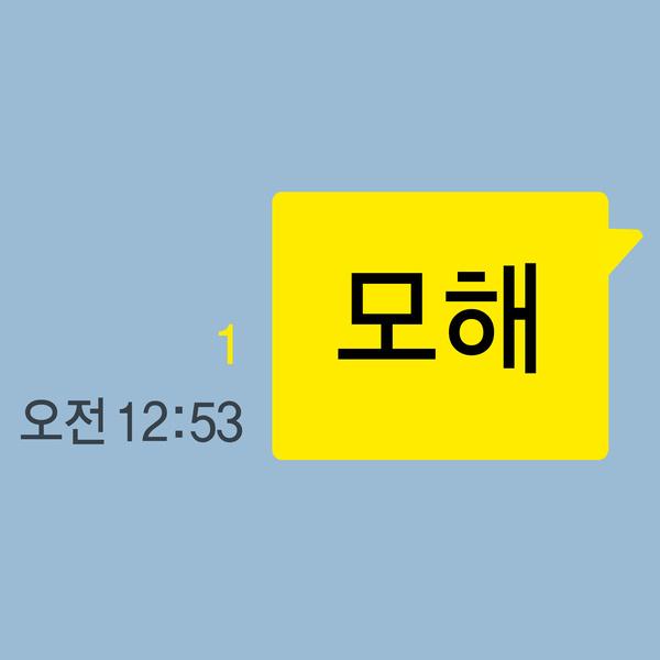 모해 (Mohae)