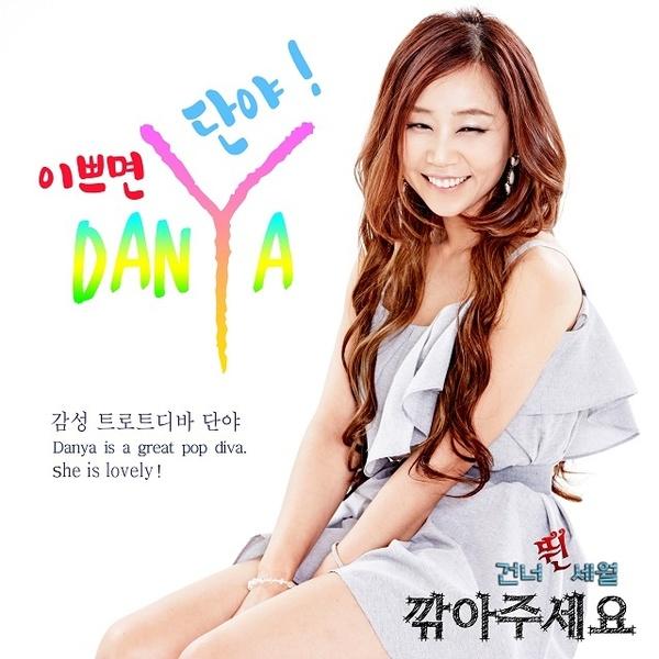 전설의 디바, 제 1회 KBS 도전 주부가요스타 대상 수상가수 단야(DANYA) K-Pop Trot '깎아주세요'
