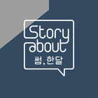 [Story About : 썸, 한달 Episode 4]