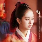 [군주 - 가면의 주인 OST Part.11 (MBC 수목드라마)]