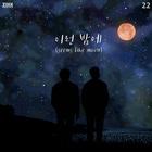 [이런 밤에 (Seems Like Moon)]