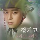 [7일의 왕비 OST Part.4 (KBS2 수목드라마)]