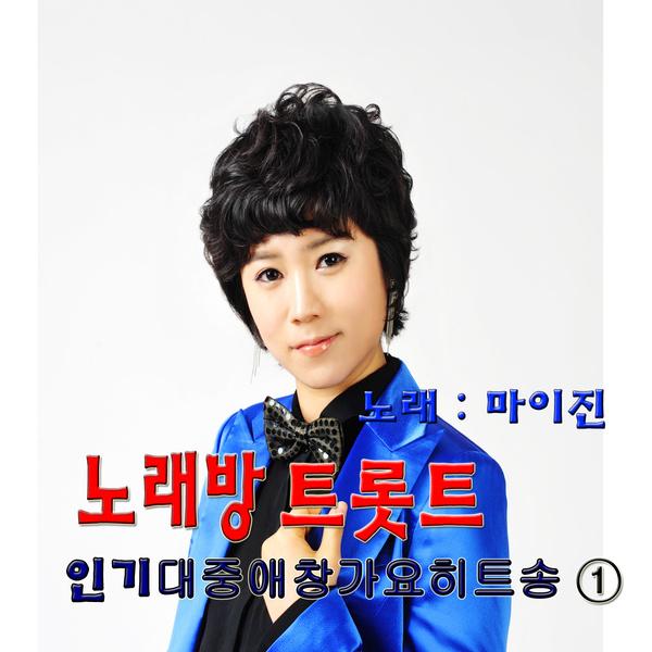 노래방 트롯트 인기대중 애창가요 히트송 1