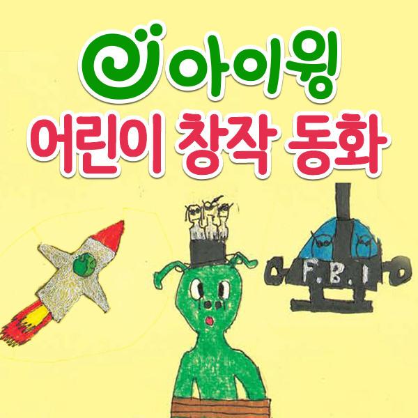 아이윙 어린이 창작동화