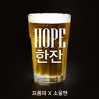 [HOPE 한 잔]
