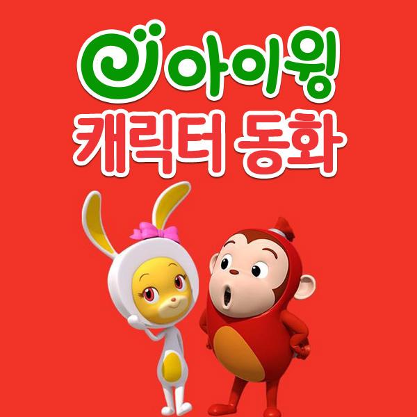 아이윙 캐릭터동화
