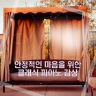 [안정적인 마음을 위한 클래식 피아노 감상]