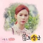 [훈장 오순남 OST Part.20 (MBC 일일드라마)]