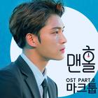 [맨홀 OST Part.8 (KBS2 수목드라마)]