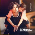 [최강배달꾼 OST Part 13 (KBS2 금토드라마)]