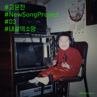 [New Song Project 03]