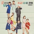 [꽃피어라 달순아 OST Part.6 (KBS2 일일드라마)]
