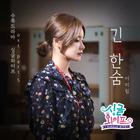 [싱글와이프 OST Part. 5 (드라맥스, UMAX 수목드라마)]
